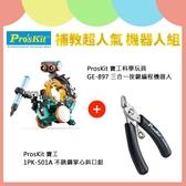 【補教人氣機器人組】GE-897三合一按鍵編程機器人+不銹鋼掌心斜口鉗