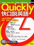 二手書博民逛書店 《QUICKLY快口說英語-EZ英語13》 R2Y ISBN:9861453784│英千黎、DavidKing