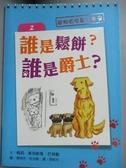 【書寶二手書T1/兒童文學_MDA】超狗偵探事件簿2:誰是鬆餅?誰是爵士?_桃莉希列斯塔