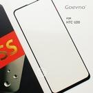 摩比小兔~Goevno HTC U20 滿版玻璃貼 保護貼 螢幕貼