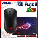 [ PC PARTY ] 送 SLICE 鼠墊 華碩 ASUS ROG PUGIO II 無線光學滑鼠