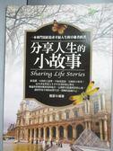 【書寶二手書T1/心靈成長_KCB】分享人生的小故事_雅瑟