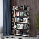 簡易鐵藝書架落地省空間簡約現代置物架多層收納架子兒童書櫃【618店長推薦】