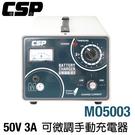 【CSP】MO5003手動型充電 強制充電 修護廠 汽車美容 保修中心 維修員 維修技師 維修師傅 汽修人