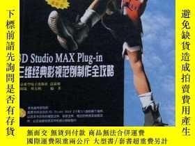 二手書博民逛書店隼之翼:3D罕見Studio MAX Plug-in三維經典影視