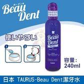 *KING WANG*日本金牛座TAURUS-Beau Dent潔牙水240ML/瓶