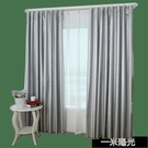 全遮光布窗簾布料遮陽布臥室陽台飄窗免打孔安裝擋光防曬隔熱防風  一米陽光