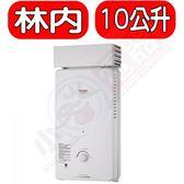 (全省安裝) Rinnai林內【RU-A1021RF】10公升屋外自然排氣抗風型熱水器