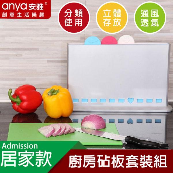 ※創意家居 Anya安雅 D547 廚房砧板套裝組/切菜板/分類砧板/收納/廚房砧板/食材分類/廚房用品