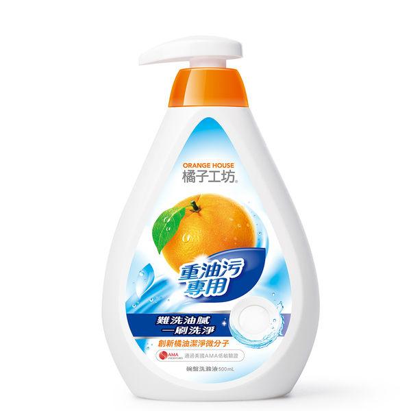 橘子工坊 重油汙碗盤 洗滌液500ml 單瓶 - 永豐商店