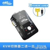 EKL KVM切換器2口USB多電腦vga2進1出顯示器鍵盤鼠標打印機共享器探索先鋒