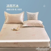 空調席冰絲床笠單件床罩三件套床墊保護罩防滑固定1.8m床夏季涼席 黛尼時尚精品