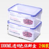 廚房塑料保鮮盒套裝 微波便當盒 冰箱收納盒BDH1007 優一居
