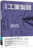 圖解工業製圖:「具體呈現+確實傳達+容易管理」的圖面轉化法,無縫...【城邦讀書花園】