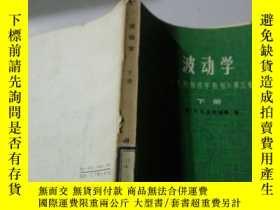 二手書博民逛書店罕見波動學(下)Y212829 克勞福德 科學出版社