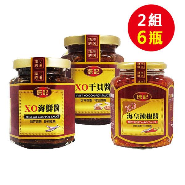 徠記XO辣椒醬+海鮮醬+干貝醬(2組共六瓶)