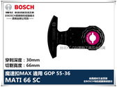 【台北益昌】德國 BOSCH 魔切機配件 MATI 66 SC 高碳鋼弧形刀 適用 GOP 55-36