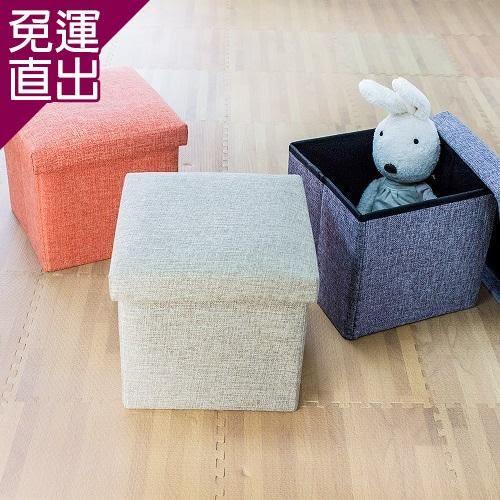 旺寶 27L日式棉麻素面摺疊收納沙發椅 收納箱 收納盒 置物桶 折疊收納凳 30x30x30CM1入【免運直出】
