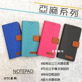 【亞麻~掀蓋皮套】HTC Desire 10 Lifestyle D10u 手機皮套 側掀皮套 手機套 保護殼 可站立