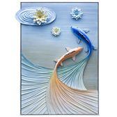 壁畫 玄關裝飾畫豎版單幅3d立體畫過道富貴有魚手工浮雕掛畫 i萬客居