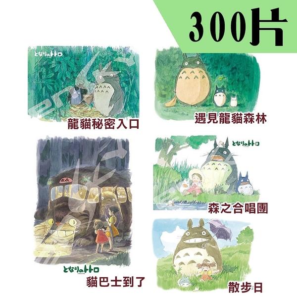 【日本進口拼圖】宮崎駿/吉卜力-龍貓系列 (300片)
