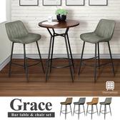 【Hampton 漢汀堡】葛瑞斯吧台圓桌椅組1桌2椅-4色可選(台灣一圓桌卡布奇諾