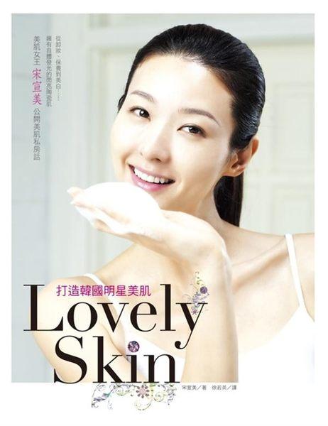 (二手書)Lovely Skin!打造韓國明星美肌