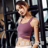運動文胸 防震聚攏定型瑜伽背心跑步內衣女健身專業運動bra BF23029『愛尚生活館』