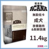 ACANA愛肯拿『 無穀低卡犬 (放養雞肉&新鮮蔬果)』11.4kg【搭嘴購】
