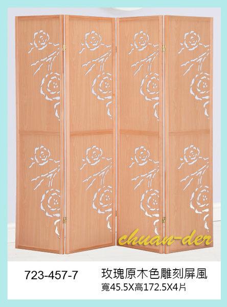 【全德原木】723457-7 玫瑰原木色雕刻屏風 北歐風-工業風-鄉村風