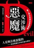(二手書)惡魔交涉術:讓人無法拒絕的黑暗智慧