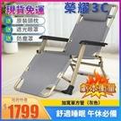 台灣24小時現貨折疊躺椅 搖椅 午睡椅 午憩椅 午睡床陽台休閒靠背懶人沙發便攜椅子沙灘椅家用