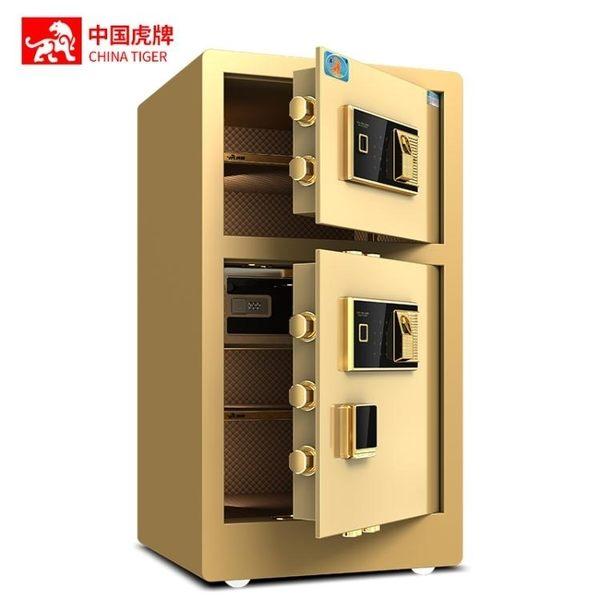 虎牌保險櫃80CM 大型雙門指紋保險箱辦公家用智慧保管箱全鋼新品 快速出貨