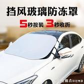汽車遮陽防曬半罩全自動夏季前擋風玻璃罩加厚半身車罩車衣套 漾美眉韓衣