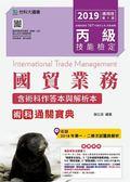 丙級國貿業務術科通關寶典2018年版(收錄2018年第一、二梯次試題)