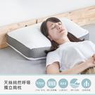 純然呼吸止鼾設計天絲獨立筒枕(單入)/H...