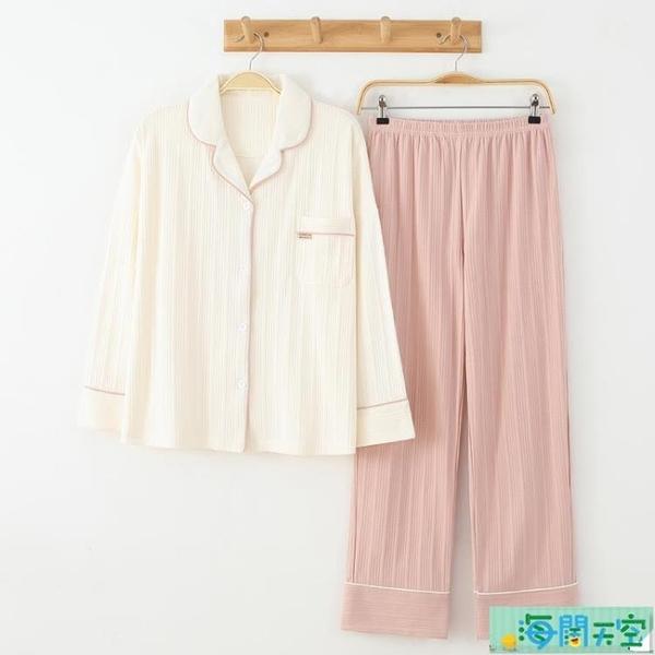 女士純棉睡衣長袖清新休閒兩件套裝薄款夏開衫家居服【海闊天空】