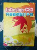 (二手書)InDesign CS3完美範例設計手冊