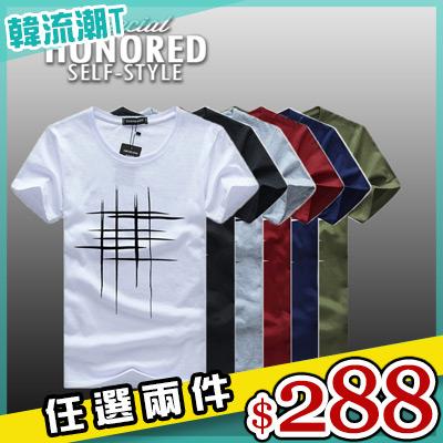 任選2件288短袖T恤上衣韓系簡約休閒線條印花修身短袖T恤上衣【09B0979】