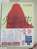 【書寶二手書T9/原文小說_A7L】火花_日文版_又吉直樹