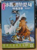 挖寶二手片-B14-028-正版DVD*動畫【冰原歷險記4板塊漂移】-國英語發音