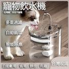 【台灣現貨】寵物飲水機 透明智能貓咪飲水機 自動循環多重過濾飲水器 貓狗喝水器