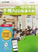 輕課程 輕鬆開發手機App點餐系統:使用App Inventor 2結合Google表單