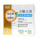 金敏立清 益生菌 乳酸口味 30包入