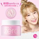 (即期商品-效期2022/01) 韓國 banila co 皇牌保濕卸妝凝霜 7g 隨身瓶(無盒裝)
