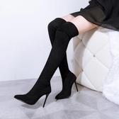 長筒靴 膝上靴 高跟靴子韓版尖頭細跟女靴夜店性感顯瘦彈力瘦腿高筒靴過膝長靴《小師妹》sm3140