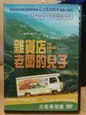 挖寶二手片-G01-038-正版DVD*電影【雜貨店老闆的兒子】-尼可拉斯卡札列*可洛蒂德艾姆