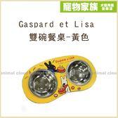 寵物家族-Gaspard et Lisa 雙碗餐桌-黃色(可調整高度)