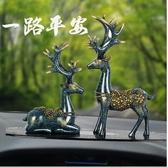 F汽車擺件一路平安小鹿車內裝飾品擺件創意高檔男女車載保平安用品