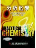 (二手書)分析化學(第三版)